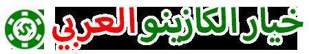 خيار الكازينو العربي