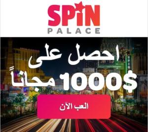 Arabic Online Casino