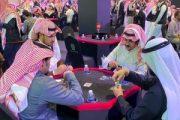 بطولة 2020 للبلوت بالمملكة السعودية